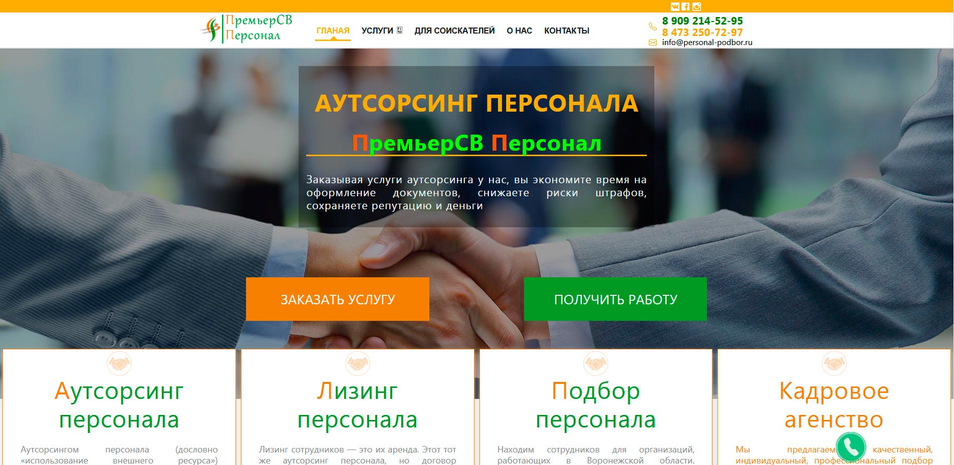 Сайт аутсорсинговой компании - personal-podbor.ru