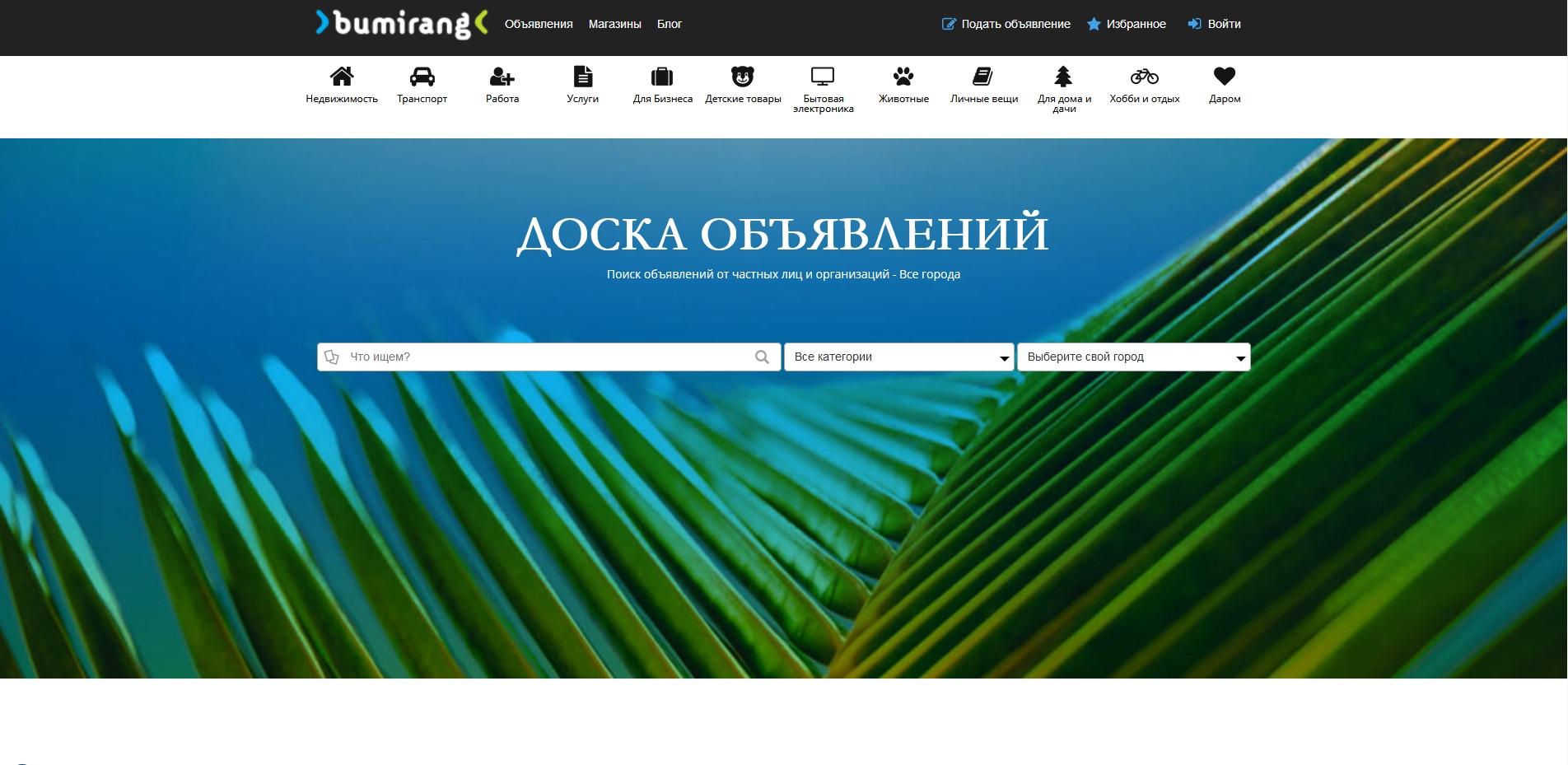 Сайт объявлений — Бумиранг