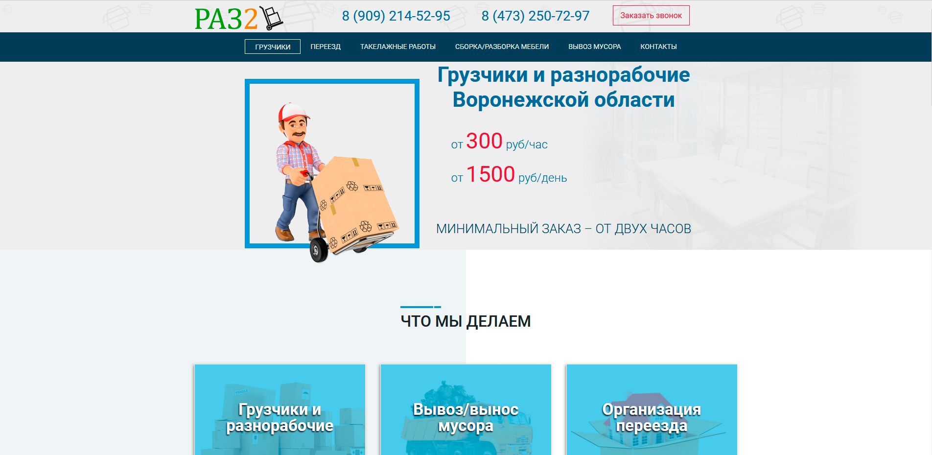Грузчики, такелажные работы - gruzchiki-takelaj.ru