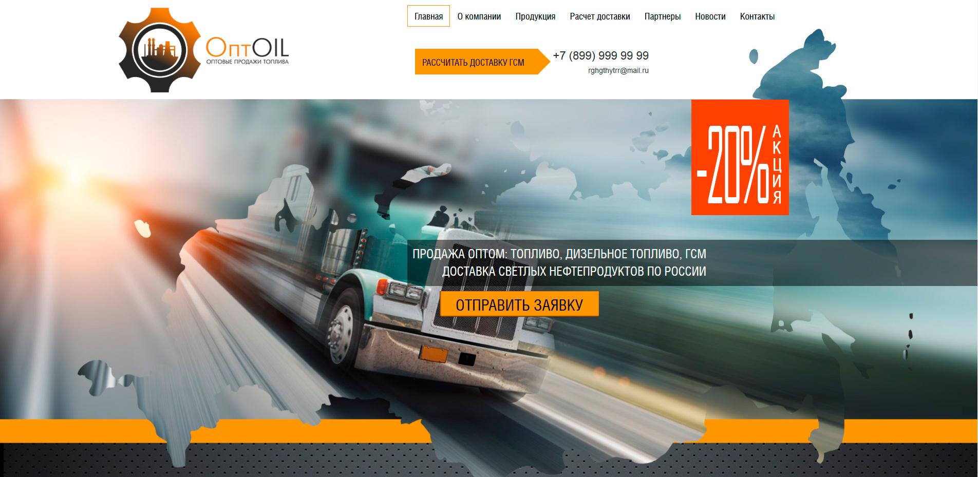 Оптовые продажи топлива — ОПТ OIL