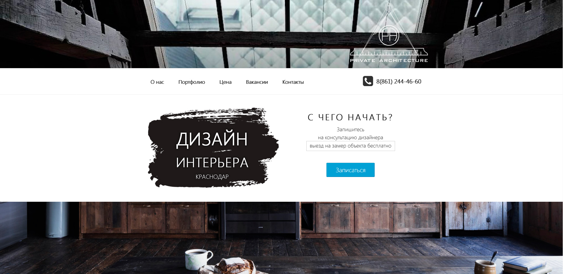 Сайт дизайна интерьера - Privatarchi.com