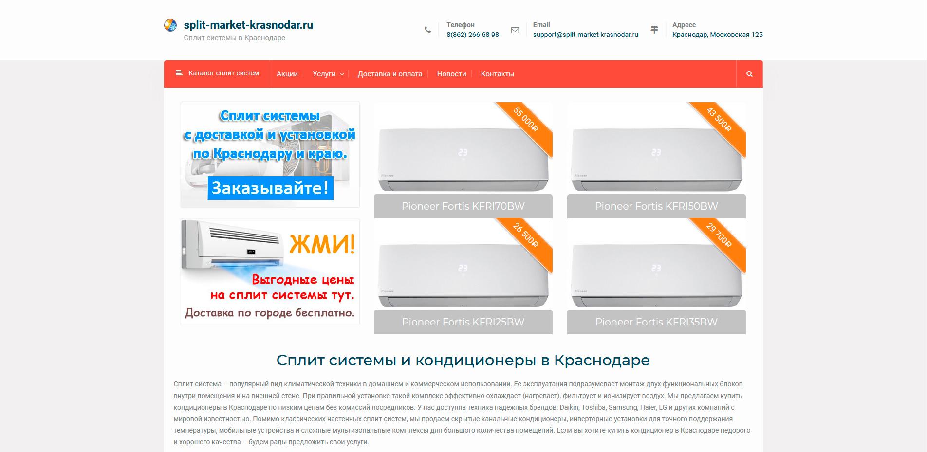 Каталог сплит систем — Split-market-krasnodar.ru