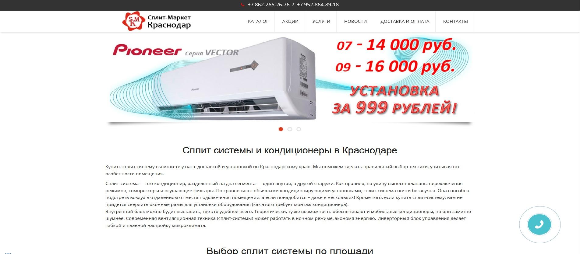 Сайт сплит систем — splitmarket-krasnodar