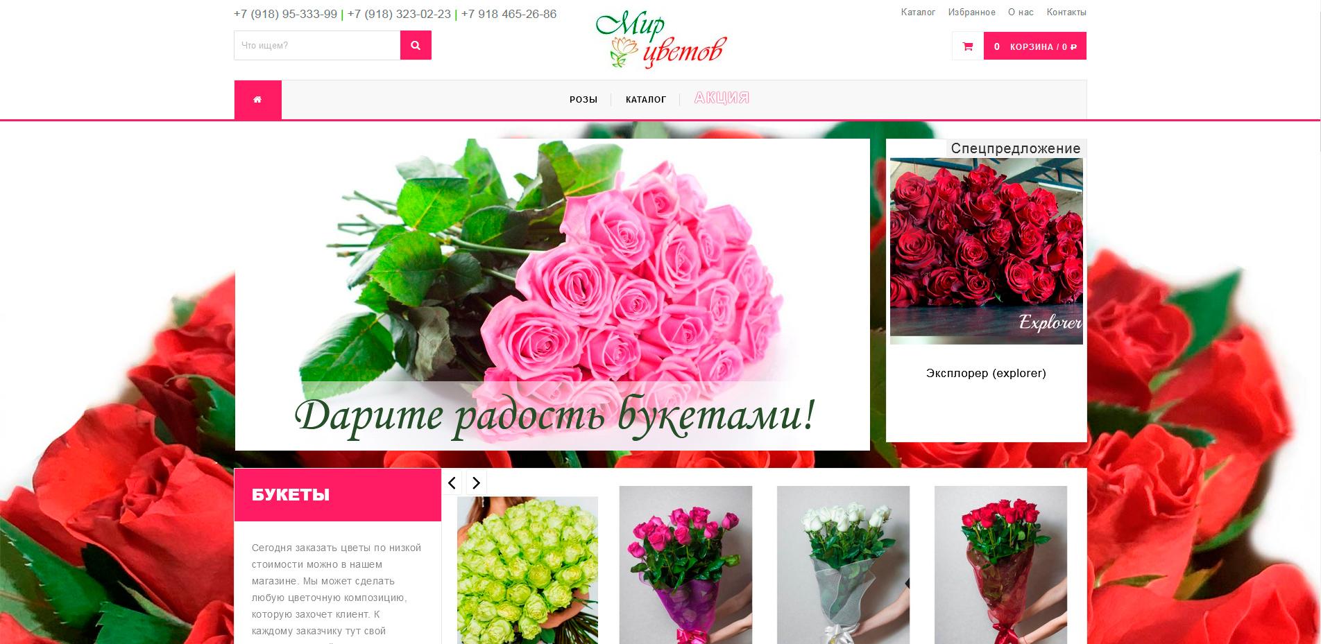 «Мир цветов» - cvety-krd.ru