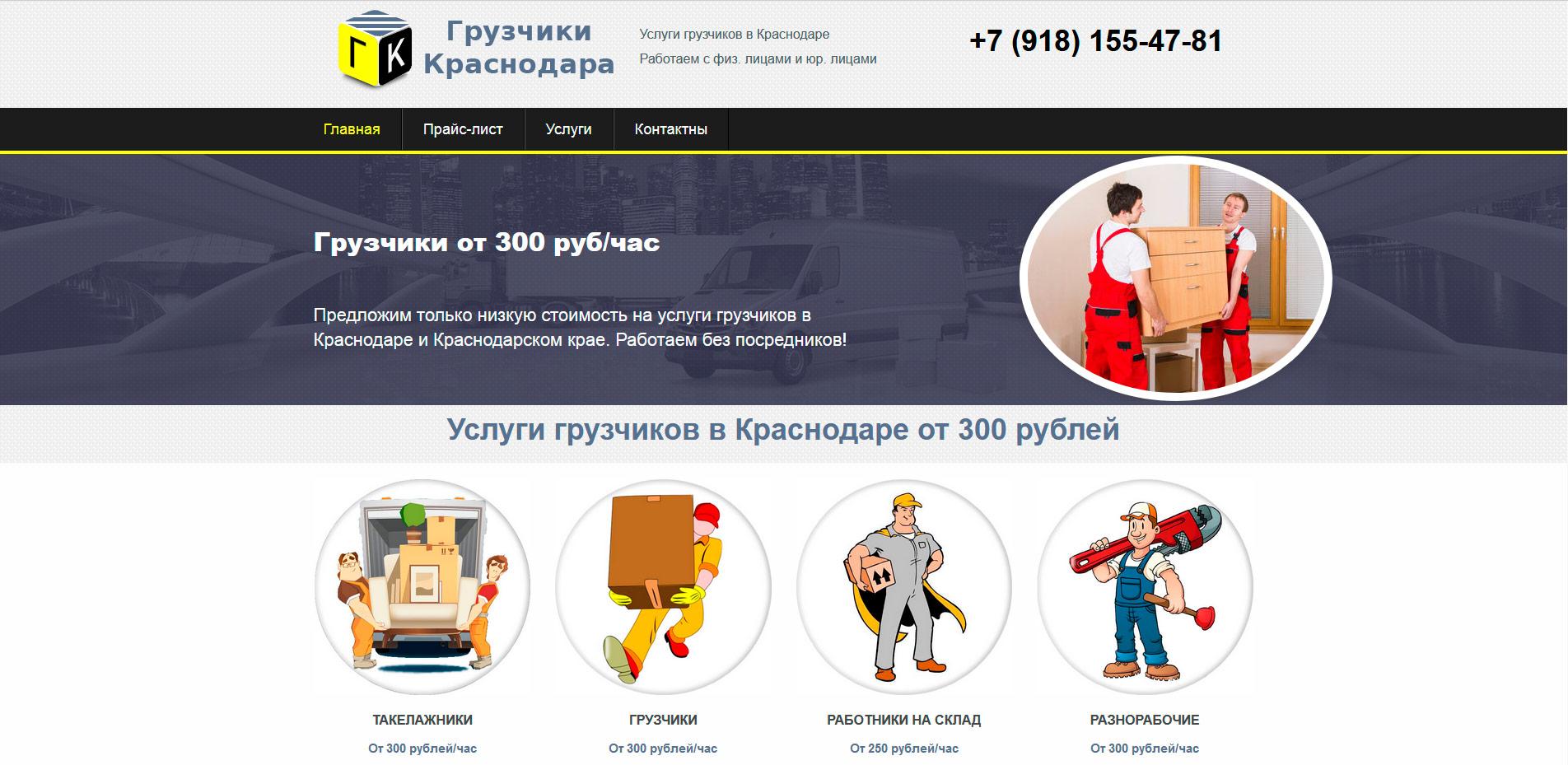 Грузчики Краснодара - gruzchiky-krasnodara.ru