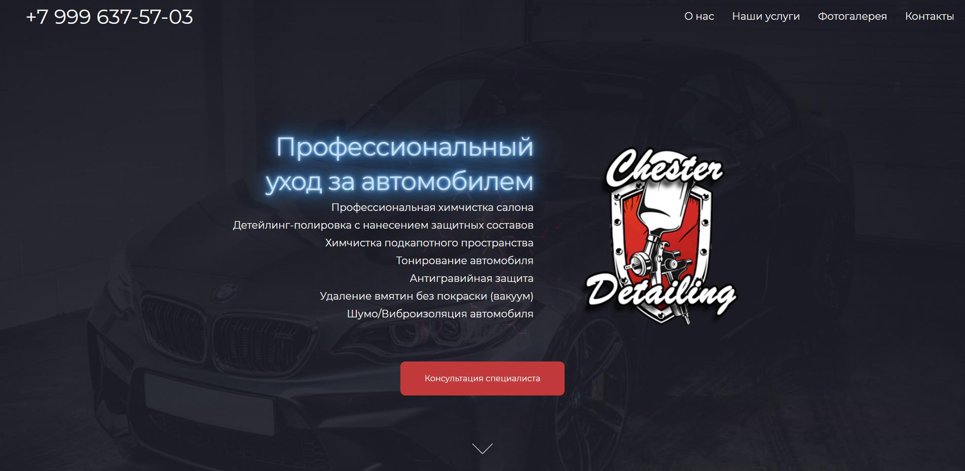 Химчистка салона — chesterdetailing.ru
